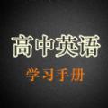 高中英语学习手册手机APP v2.0.2