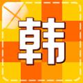 韩语学习入门手机版APP下载 V2.3.4
