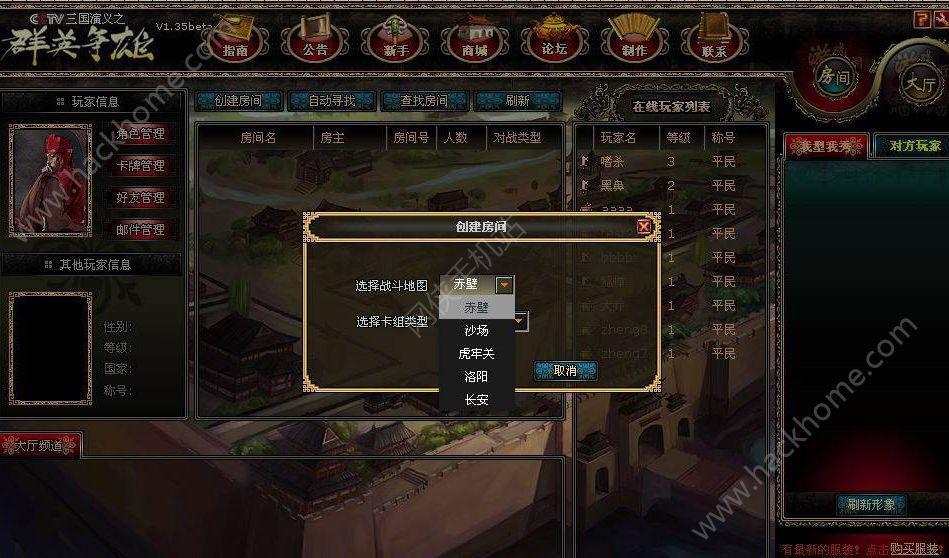 三国演义之群英争雄官网下载百度版图2: