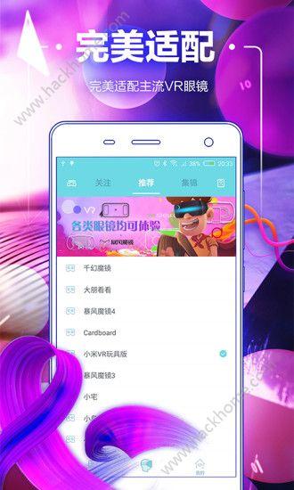 花秀VR视频app官网手机版下载图3: