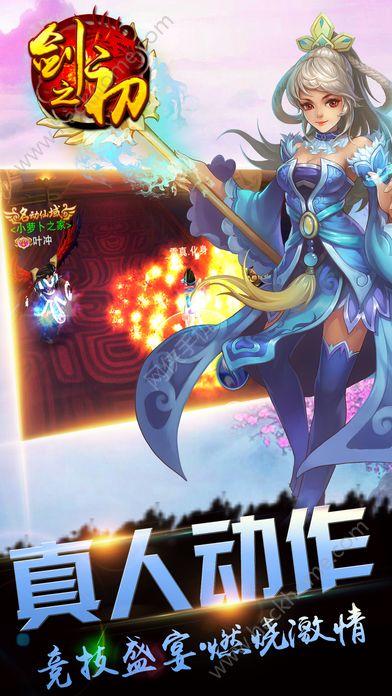 剑之初官方网站下载游戏图1: