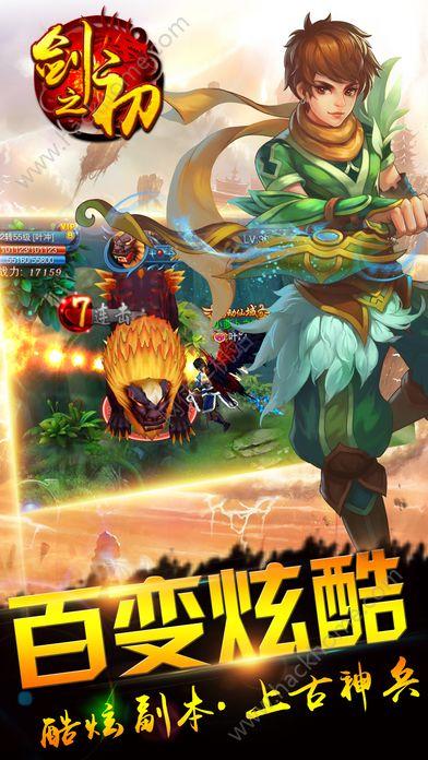 剑之初官方网站下载游戏图3: