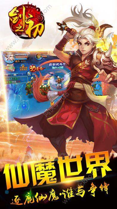 剑之初官方网站下载游戏图4:
