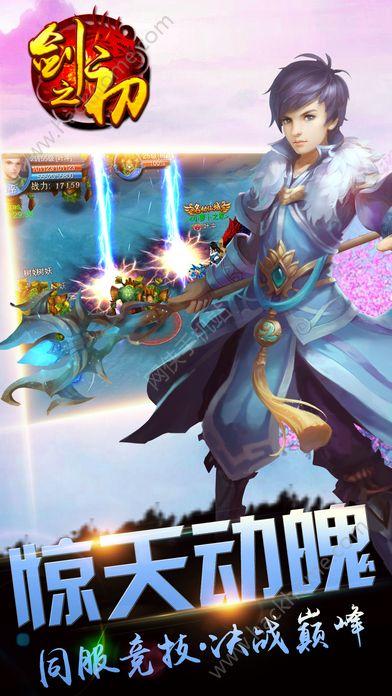 剑之初官方网站下载游戏图5: