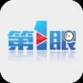 第1眼新闻官网版APP下载 v1.3.5