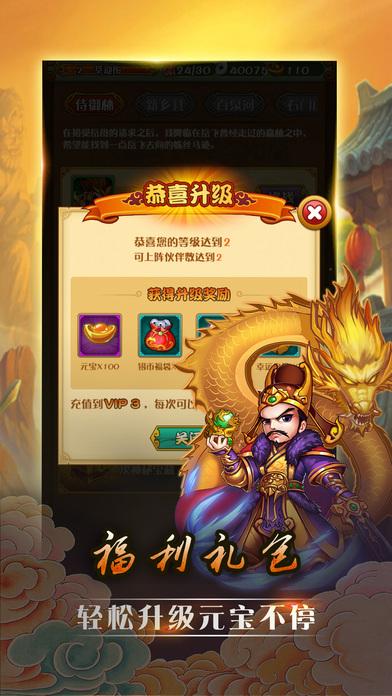 大秦帝国手游下载安卓百度版图4: