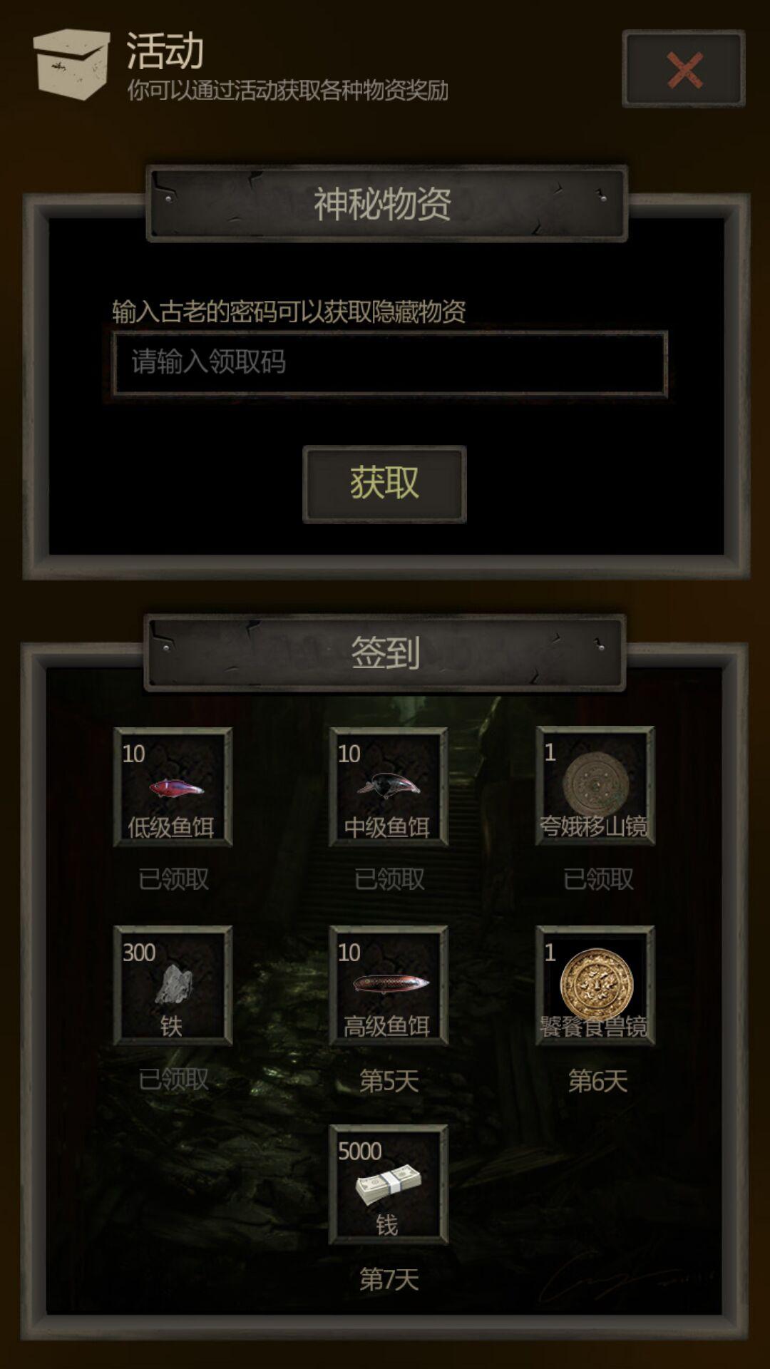 盗墓长生印领取码怎么得 神秘物资活动码获取方法[图]