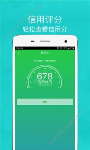 钱包闪贷app图1