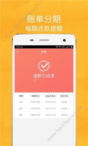 钱包闪贷app图3