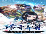 Q大闹天宫官网最新版卡牌3D手游 v1.0.24