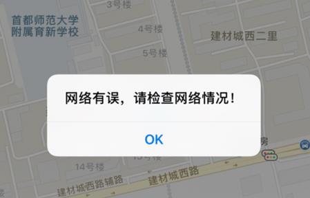 ofo网络有误怎么办?ofo共享单车无法租车怎么办[多图]