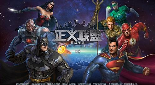 正义联盟超级英雄今日开测 英雄归来之时[多图]
