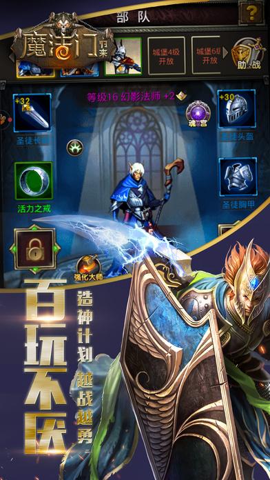 魔法门归来手机游戏官方网站图1: