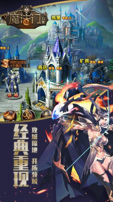 魔法门归来手机游戏官方网站图3: