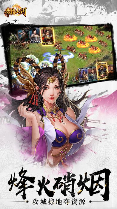 帝指山河国战游戏官方网站公测版图3: