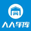 人人车库官网软件app下载 v1.0