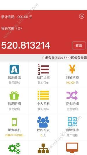 斗米信用app图1