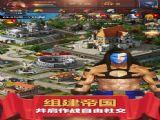 帝国王者争霸游戏官网正式版 v3.0.0