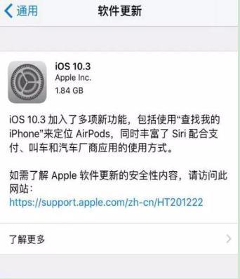 iOS10.3正式版更新电池消耗大吗?iPhone6更新iOS10.3内存会变大吗[图]