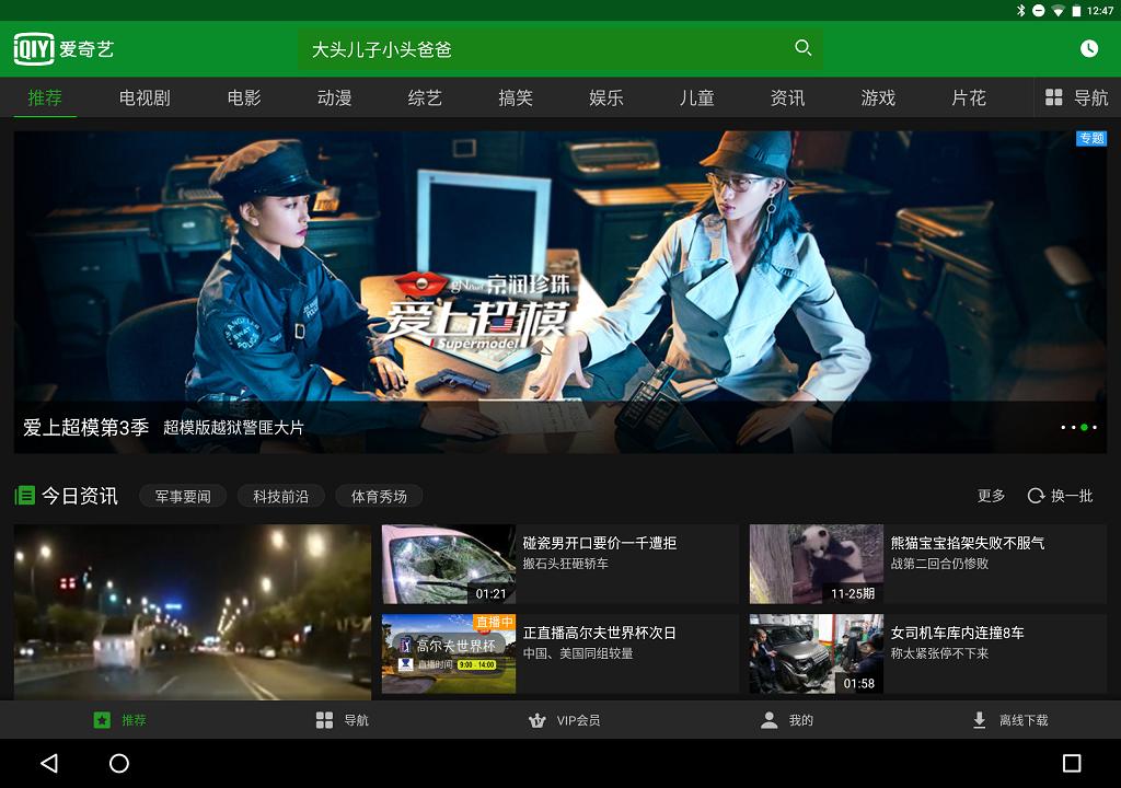 愛奇藝HD版官方下載app圖2: