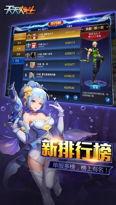 天天炫斗2017官方网站最新版本下载图4: