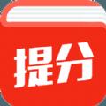 高考提分宝典app手机版下载 v2.8