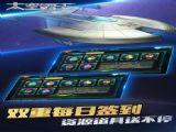 太空霸主官方网站手游 v1.0