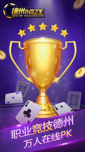 斗地主扑克之王手机版图1