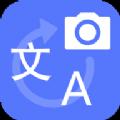 随手翻译官app手机版 v1.0