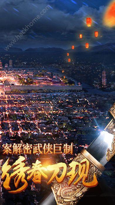 锦衣卫手游官方唯一网站图3: