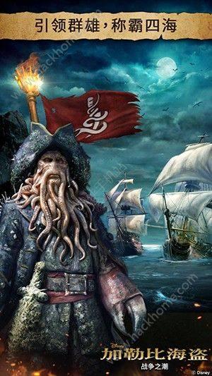 加勒比海盗战争之潮中文版图1