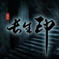 北派游戏盗墓长生印APP store官网IOS免费版 v17.7.17.1602