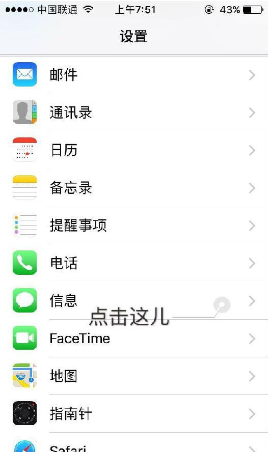 iOS10.3更新后信息闪退?苹果iOS10.3更新短信打不开怎么办[多图]