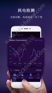 安卓省电管家app手机版下载图1: