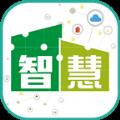 智慧社区展服务平台系统app v1.0.0