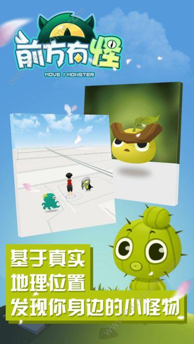 百玩互动前方有怪GO手游官网正式版图1: