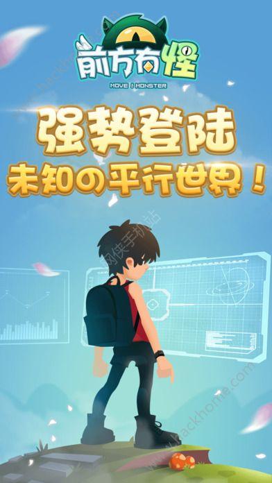百玩互动前方有怪GO手游官网正式版图5: