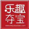 乐趣夺宝商城官网app下载安装 v1.7.4