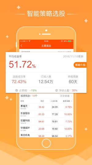 优品股票通手机版图1