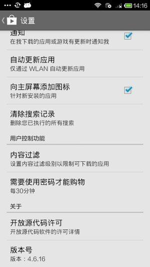 Play Store下载apk图3
