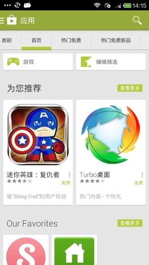 Play Store下载apk图1