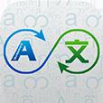 一铭翻译云ios版APP下载 V2.0.8