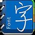 徐静蕾加粗字体app手机版下载 v1.2