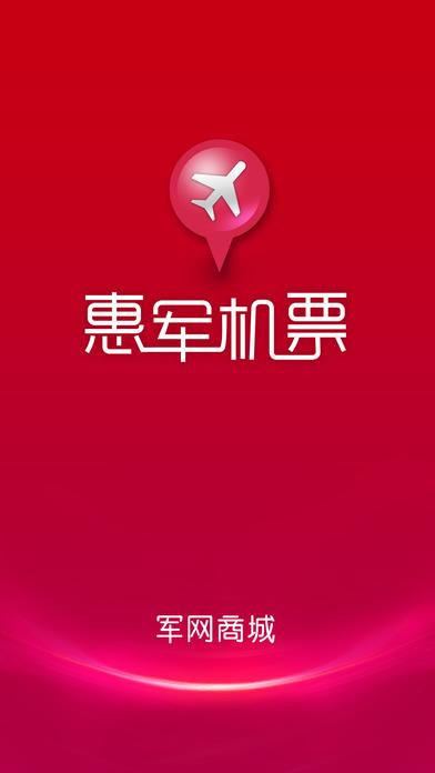 惠军机票app哪里下载?惠军机票官方下载地址介绍[多图]