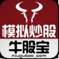 牛股宝模拟炒股iOS版APP下载 V1.7
