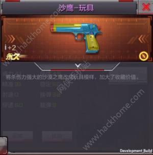 穿越火线枪战王者沙鹰玩具怎么样 沙鹰玩具属性介绍图片1