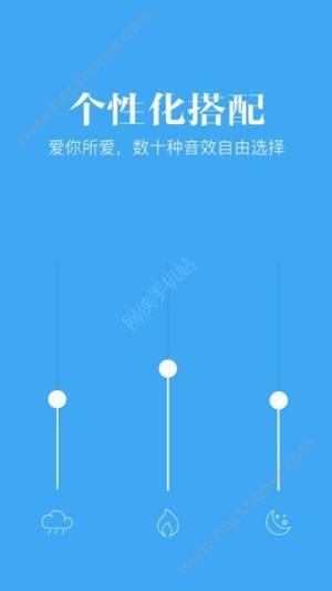 小睡眠app有用吗?小睡眠app小程序有什么用图片1