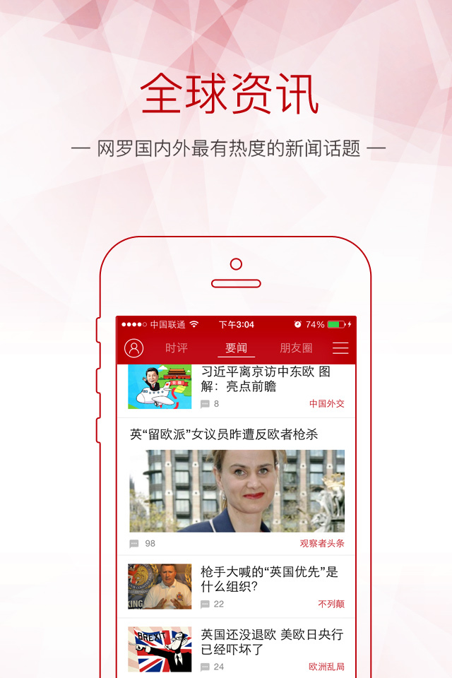观察者网微博中国关怀手机版图1: