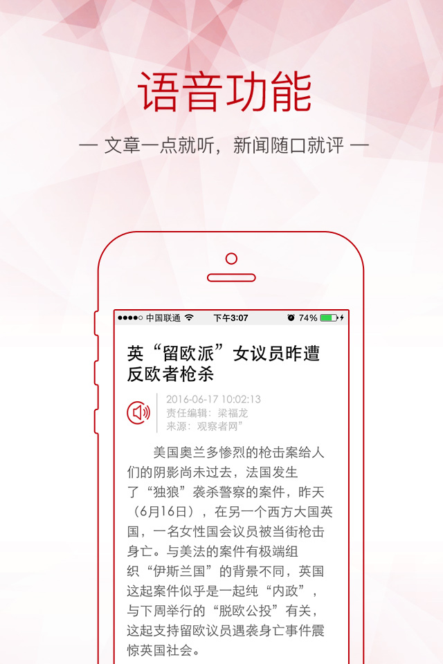 观察者网微博中国关怀手机版图3: