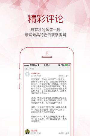 观察者网微博中国关怀手机版图片2
